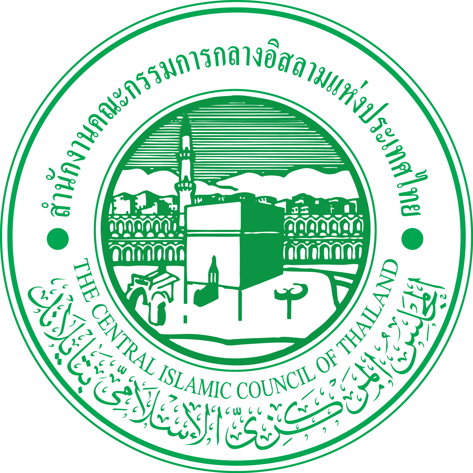 THE CENTRAL ISLAMIC COUNCIL OF THAILAND (CICOT)